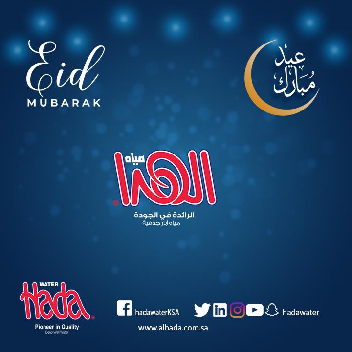 Al Hada Water + Eid Muabark 2021 + مياه الهدا