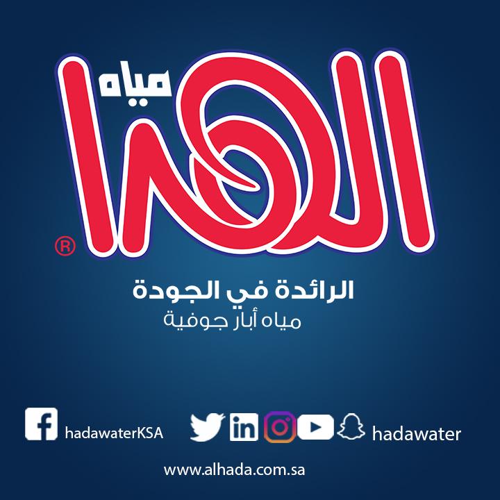 Hada Water - مياه الهدا